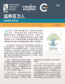 Nourishing millions: Stories of change in nutrition: Synopsis [in Chinese]