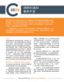 Compact 2025: End hunger and undernutrition [in Chinese]