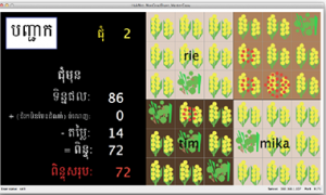 Screen view of the Noncropshare game